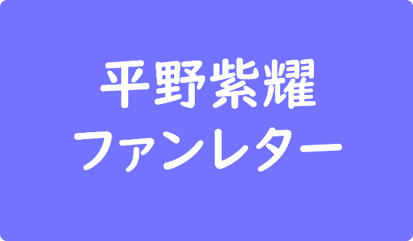 平野紫耀へファンレターの宛先は事務所?返事や会えるイベントやファンクラブも