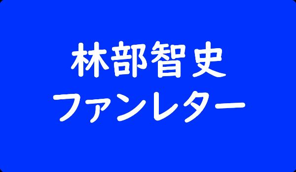 林部智史 ファンレター