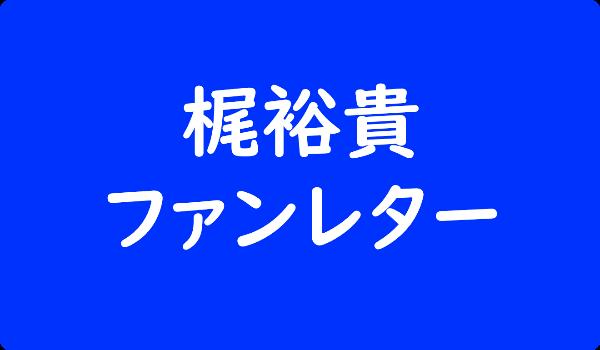 梶裕貴 ファンレター