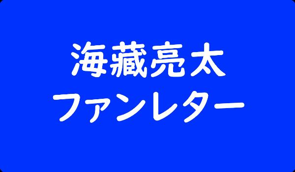 海藏亮太 ファンレター