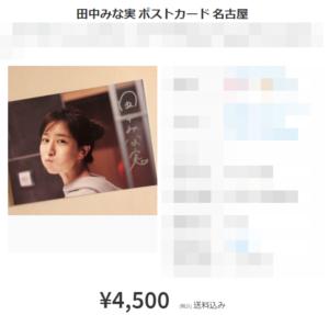 田中みな実ポストカード.png