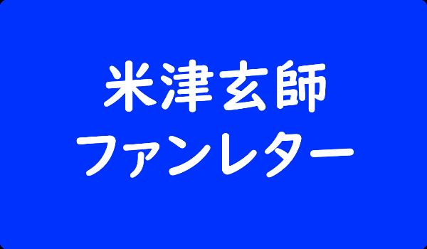 米津玄師 ファンレター