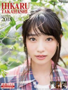 髙橋ひかる 2018年 カレンダー