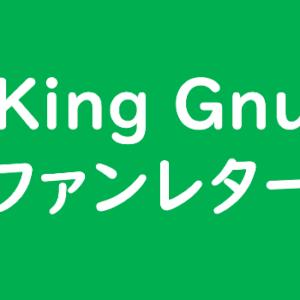 King Gnu ファンレター