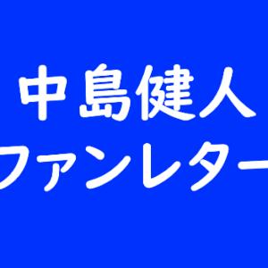 中島健人 ファンレター