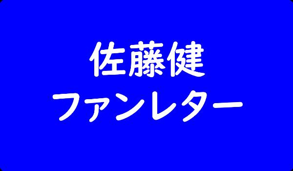 佐藤健 ファンレター