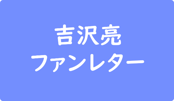 吉沢亮 ファンレター