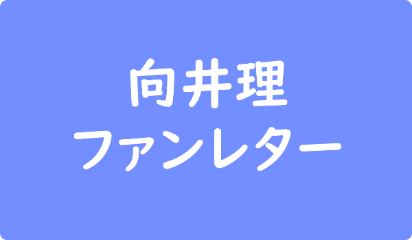 向井理 ファンレター