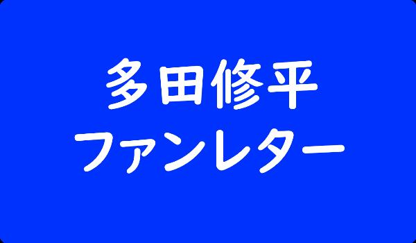 多田修平 ファンレター