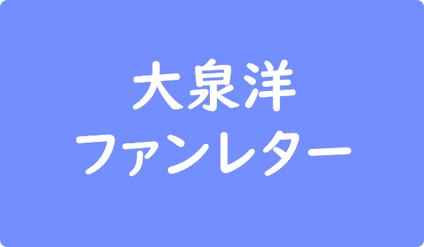 大泉洋 ファンレター