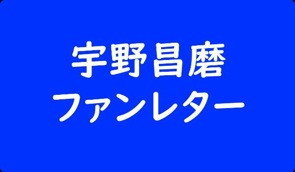 宇野昌磨 ファンレター