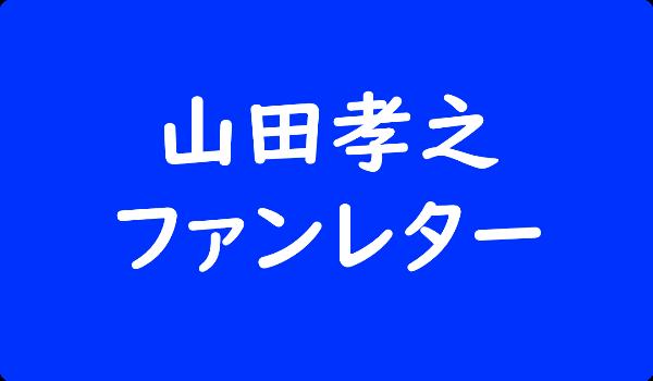山田孝之 ファンレター