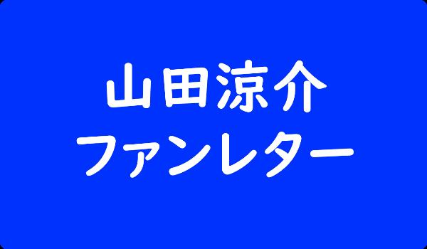 レター 所 ファン ジャニーズ 事務