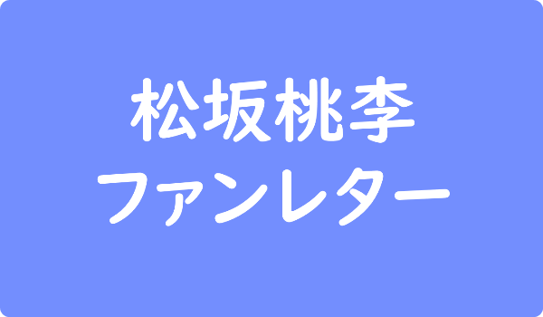 松坂桃李 ファンレター