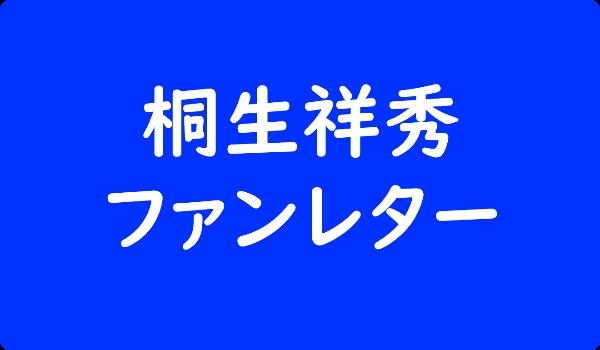桐生祥秀 ファンレター