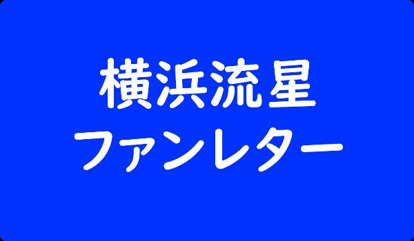 横浜流星 ファンレター