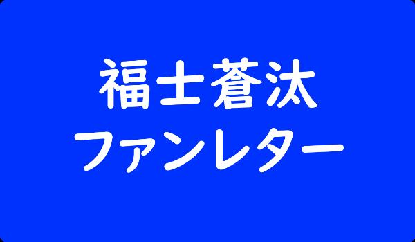 福士蒼汰 ファンレター