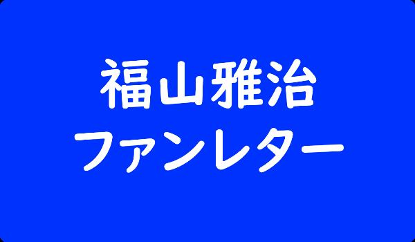 福山雅治 ファンレター