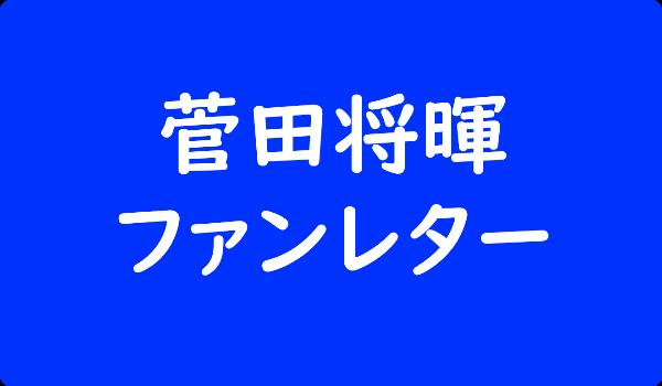 菅田将暉 ファンレター