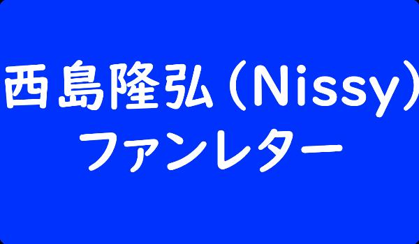 西島隆弘(Nissy) ファンレター