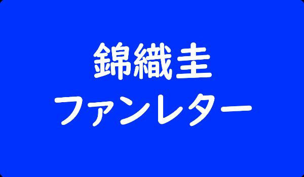 錦織圭 ファンレター
