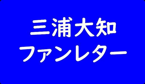 三浦大知 ファンレター