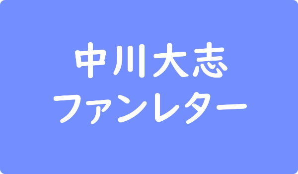 中川大志 ファンレター