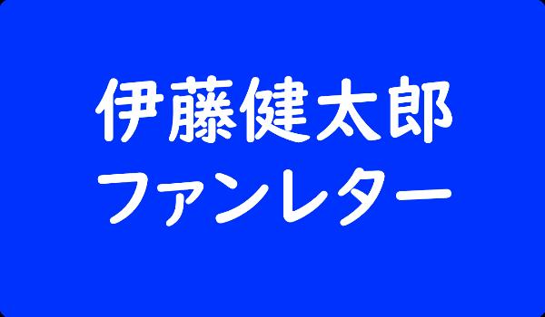 伊藤健太郎 ファンレター