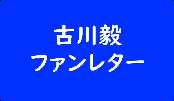 古川毅 ファンレター
