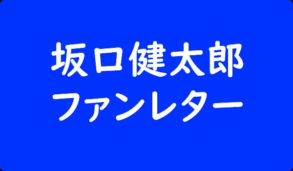 坂口健太郎 ファンレター