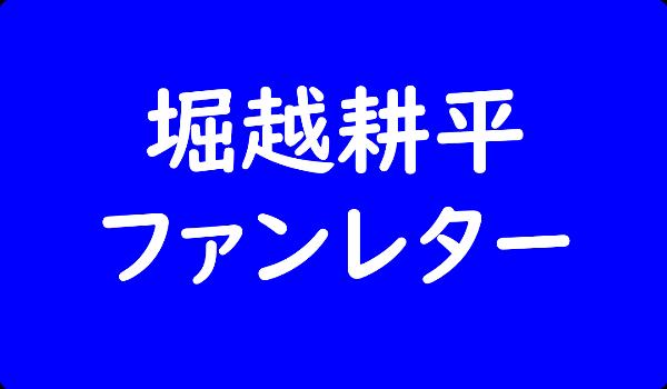 【ヒロアカ作者】堀越耕平ファンレター宛先は?返事やファンクラブ、握手会イベントも