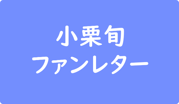 小栗旬 ファンレター