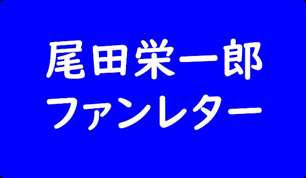 尾田栄一郎 ファンレター