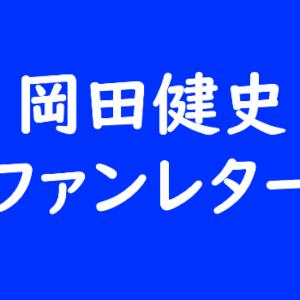 岡田健史 ファンレター