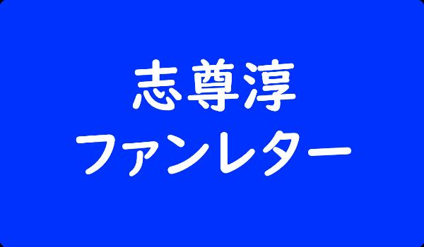 志尊淳 ファンレター