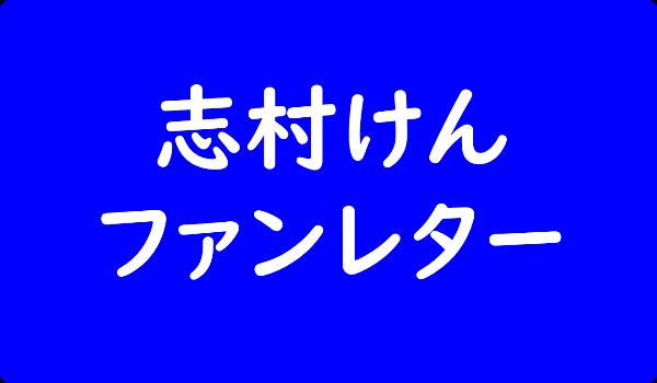 志村けん ファンレター