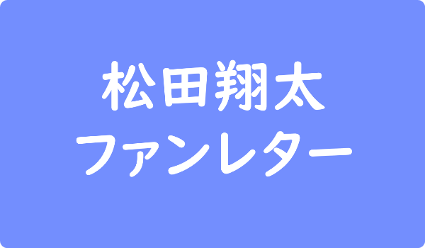 松田翔太 ファンレター
