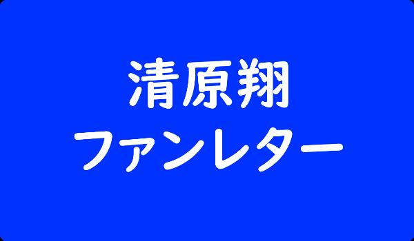 清原翔 ファンレター