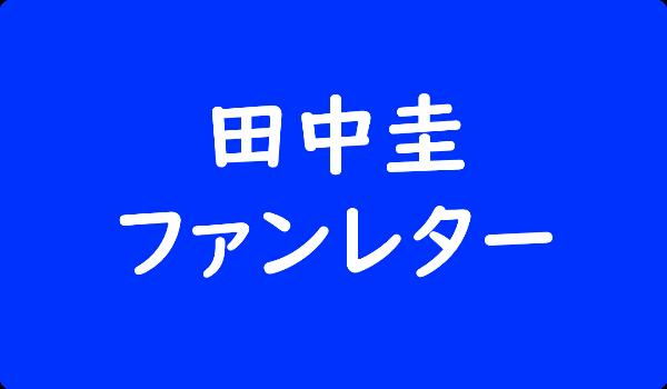田中圭 ファンレター