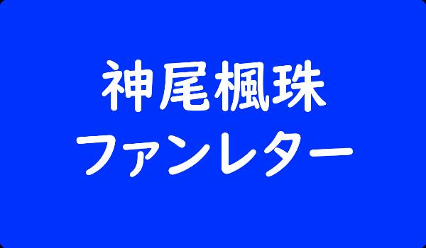 神尾楓珠 ファンレター
