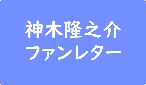 神木隆之介 ファンレター
