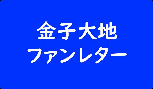 金子大地 ファンレター