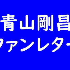 青山剛昌 ファンレター