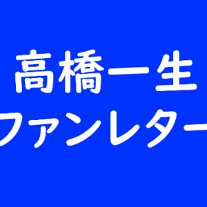 高橋一生 ファンレター