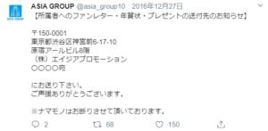 近藤千尋 ファンレター