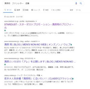 清原翔 ファンレター 返事