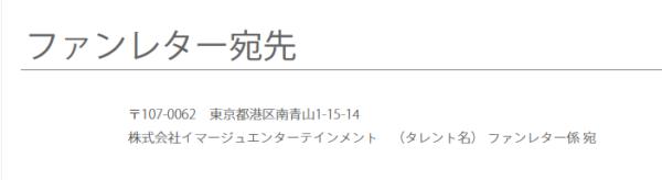 イマージュエンターテインメント ファンレター