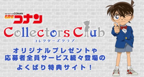 ファンクラブ 名探偵コナンコレクターズクラブ