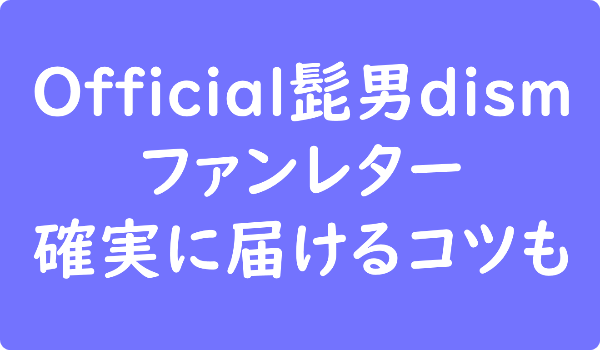 Official髭男dism ファンレター
