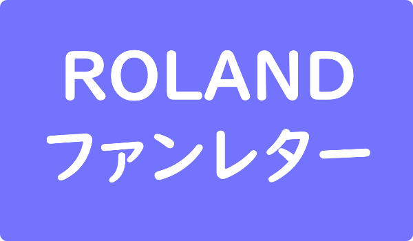 ROLAND ファンレター